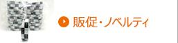 販促グッズ / ノベルティ
