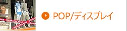 POP/ディスプレイ